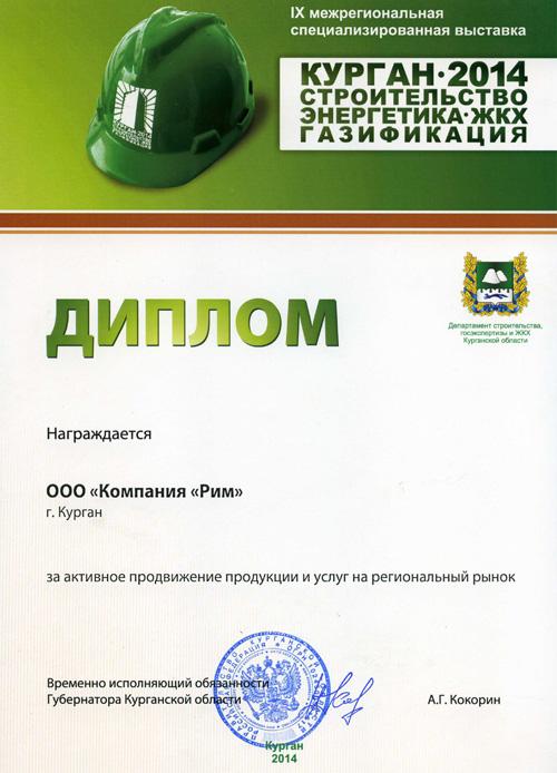 diplom04