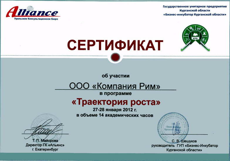 sertificat-003