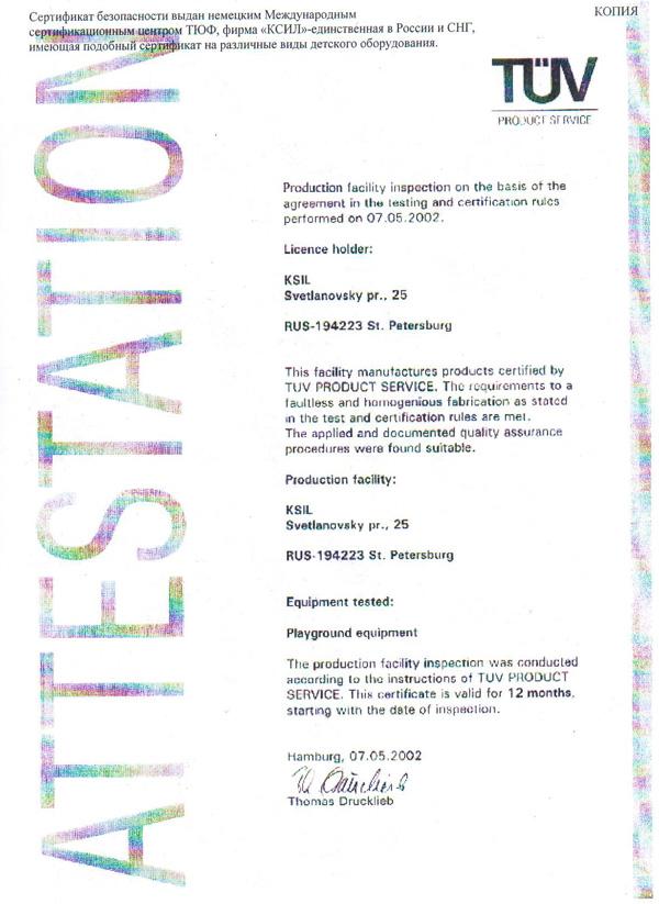 Сертификат безопасности КСИЛ