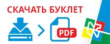 Скачать каталог в PDF